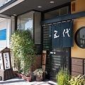Photos: 五代