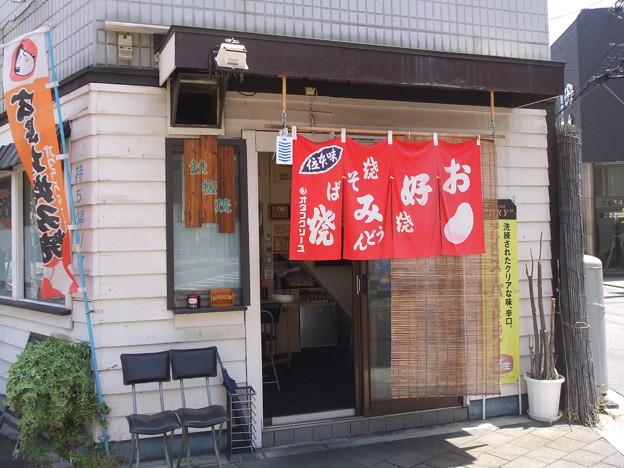 Photos: お好み焼き たちこま 広島市南区段原1丁目