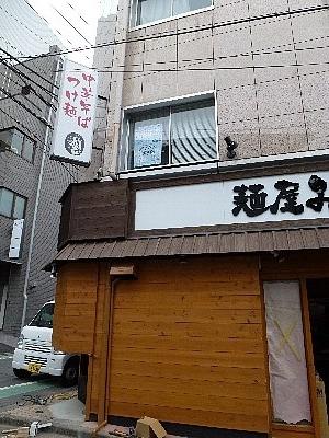 麺屋みちしるべ