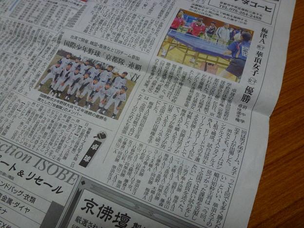 平成23年度第19回京都府団体選手権大会(卓球)・結果