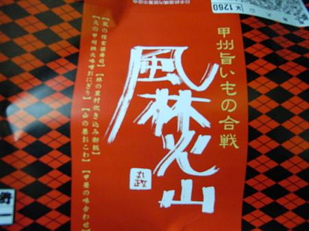 駅弁(風林火山)2