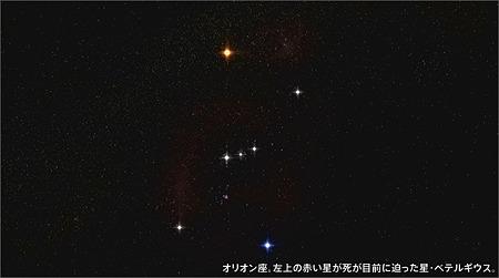 20120127170335d60(オリオン座
