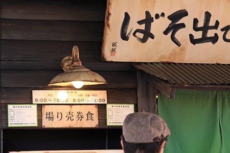 2012.03.29 吉野梅郷 青梅想ひ出そば