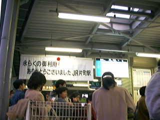 JR片町線 片町駅最終日