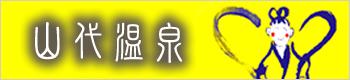 banner_yamashiro