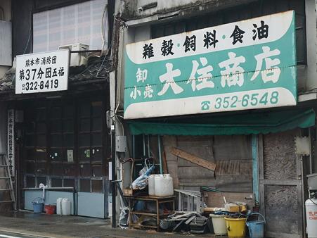 熊本城下町・新町古町3