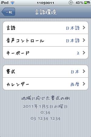 iOS5のCydiaのバグを回避_2