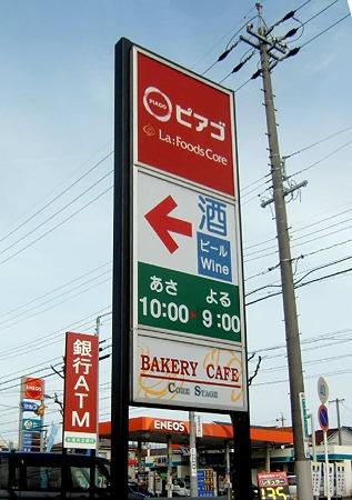 ピアゴ ラ フーズコア滝ノ水店 -240122-1