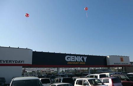 genky sekitoushinten-240130-3