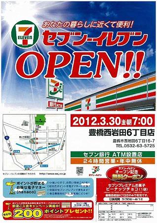 7-11 toyohashinishiiwata6tyoume-240330-4