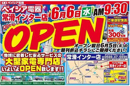 ベイシア電器常滑インター店 2012年6月6日(水) 9:30オープン-240528-1
