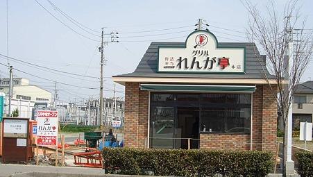グリルれんが亭 本店 2006年5月中旬オープン-180411-1