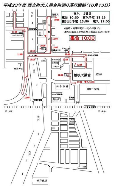 写真: 平成23年度西之町屋台運行地図13日