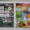 写真: 110812 武雄バーガー_03