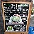 写真: 110812 武雄バーガー_04