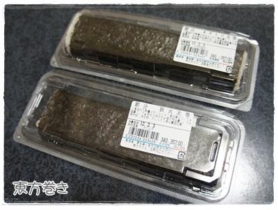 20120203 恵方巻き