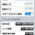 Photos: SideBooks 設定画面