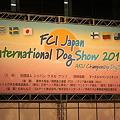 写真: FCI ジャパンインタードッグショー