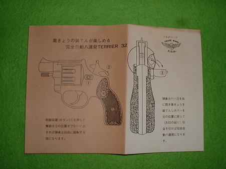 (株)須賀「テリア32」取り扱い説明図 Doburoku-TAO