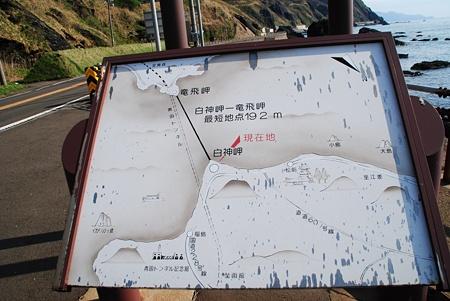 北海道: マーチ改め<br>インサイト~ドライブステーション~